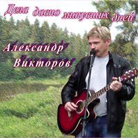 Аватар пользователя Александр Викторов