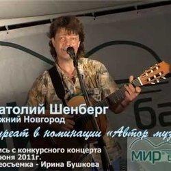"Анатолий Шенберг - ""Бригантина"" (А. Шенберг)"