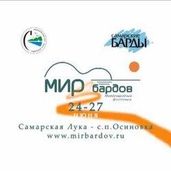 Приглашение на фестималь Мир Бардов 2010