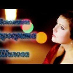 Маргарита Шилова Мечтать о Чуде