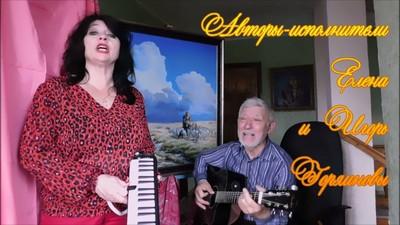 Embedded thumbnail for Дуэт Игорь и Елена Горяиновы. Из ханского полона